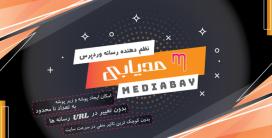 افزونه MediaBay، پلاگین مدیریت فایل و دسته بندی رسانه مدیابی