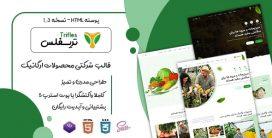 قالب Trifles | قالب HTML محصولات کشاورزی و موادغذایی ارگانیک