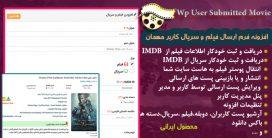 افزونه Wp User Submitted Movie | افزونه ارسال فیلم توسط کاربران وردپرس