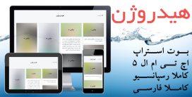 قالب html هیدروژن فارسی
