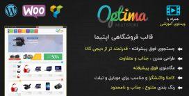 قالب اپتیما پوسته وردپرس فروشگاهی جذاب + ویدئوی آموزش فارسی