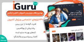 قالب Iguru | پوسته وردپرس حرفه ای آموزش و دوره های آنلاین آیگرو