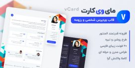 قالب My vCard، قالب وردپرس شخصی مای وی کارت