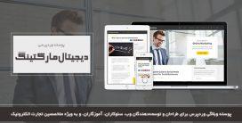 دیجیتال مارکتینگ – پوسته وبلاگی برای وردپرس