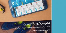 قالب میکروبلاگ ایران (PSD)