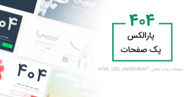 قالب Parallax | قالب HTML پک صفحات خطا ۴۰۴
