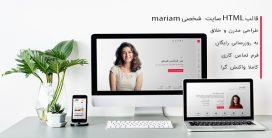 قالب Mariam، قالب HTML سایت شخصی