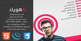 قالب html شخصی Lemo زیبا و خلاقانه