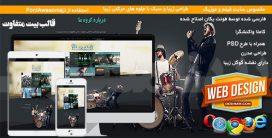 قالب (بیت)مخصوص سایت های فیلم موزیک و سریال