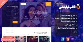 قالب Qayima، قالب HTML تبلیغاتی و ثبت آگهی قائیما